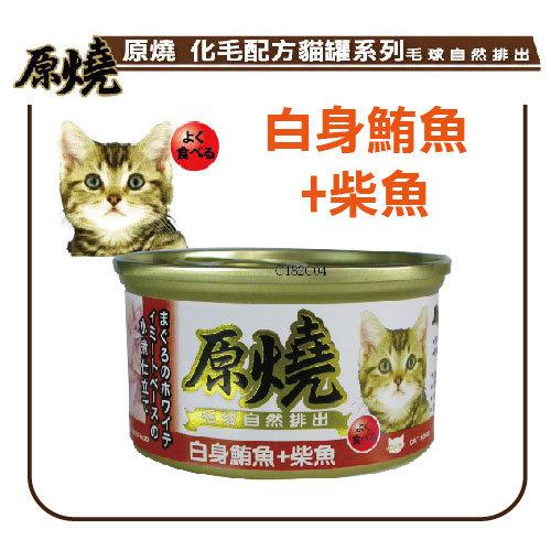 【力奇】原燒貓罐(除毛球)-白身鮪魚+柴魚-80g-23元/罐>可超取(C182C03)