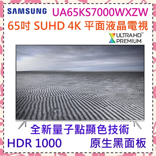 三星SAMSUNG 65吋 SUHD 平面LED液晶連網電視《UA65KS7000WXZW》回函送32J4303智慧型電視