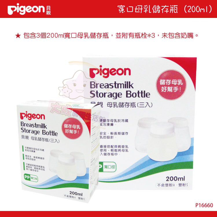【大成婦嬰】Pigeon 貝親 寬口徑 母乳儲存瓶(P16660) 3入/組