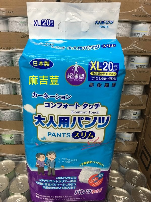 康乃馨日本製 健護 成人照護褲/復健褲/紙尿褲(內褲型)XL-20片 一箱4包 添寧/來復易/安安皆可參考可搭配包大人看護墊濕巾使用