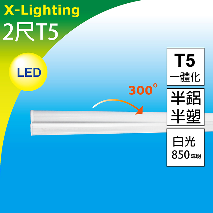 LED T5 2尺 8W(白光)串接 燈管 層板燈 (取代 T8 燈管) (10W 16W 20W) EXPC X-LIGHTING