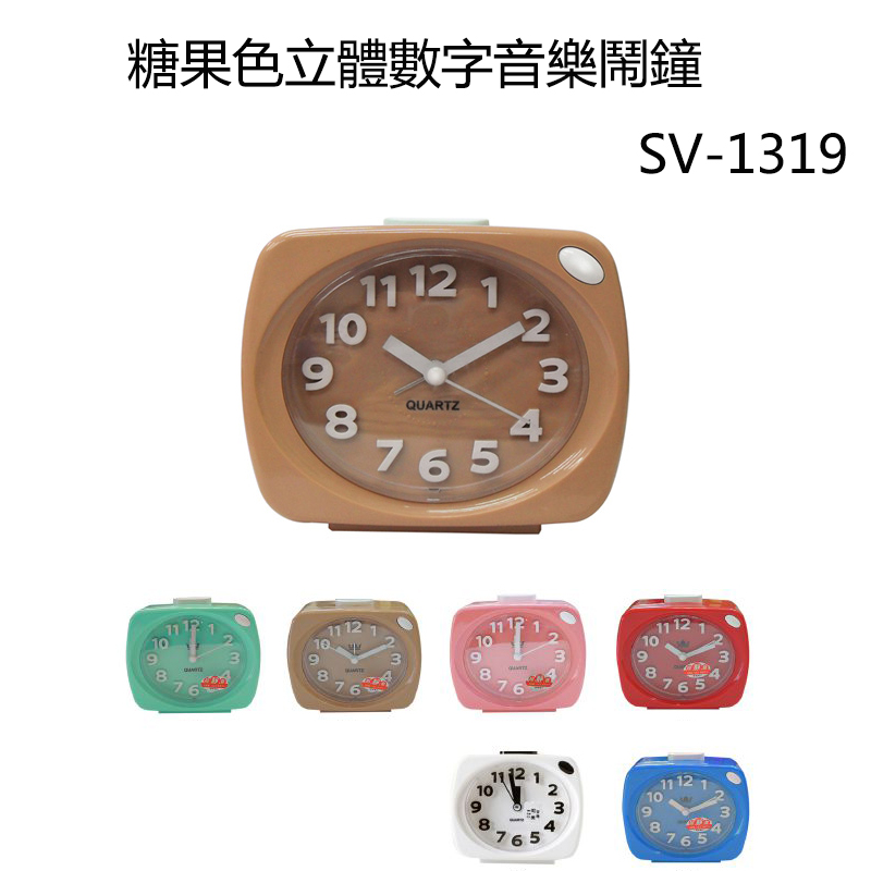 小玩子 無敵王 造型 馬卡龍 超靜音 鬧鐘 立鐘 簡約 立體 小巧 SV-1319