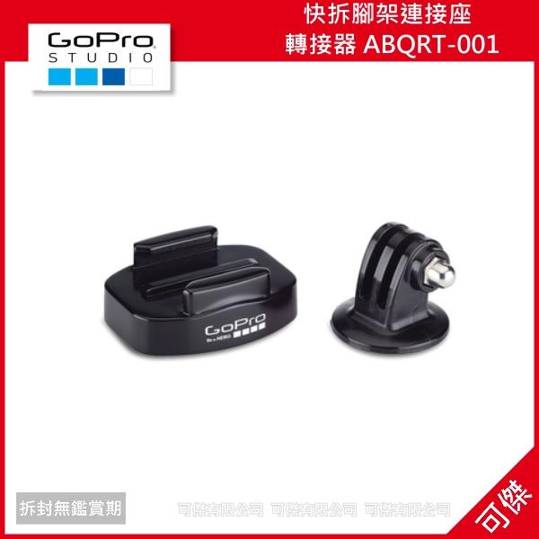 可傑 GoPro 快拆腳架連接座 轉接器 ABQRT-001 原廠配件 公司貨 HERO3 HERO3+
