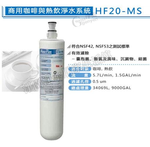 [淨園] 3M HF20- MS除菌抑垢濾心【咖啡機/開水機專用型】