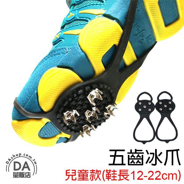《DA量販店》2隻 1對 兒童 小孩 防滑 雪地 鞋套 增加阻力 冰爪 爬山 踏雪 (V50-1648)