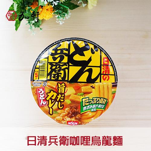 《加軒》日本NISSIN日清兵衛咖哩烏龍麵