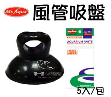 [第一佳 水族寵物] 台灣水族先生Mr.Aqua [5入 (黑)] 風管吸盤 (固定風管的好幫手)