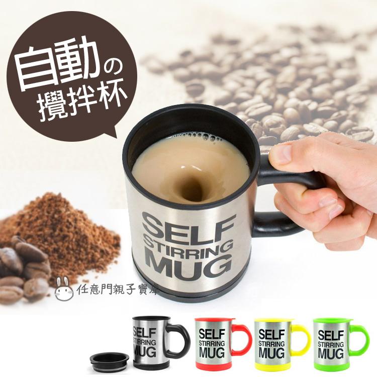 人氣推薦!!《任意門》(可挑色)自動攪拌咖啡杯/電動式奶泡咖啡自動攪拌杯 懶人咖啡杯【H071】