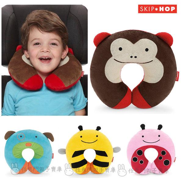 《任意門親子寶庫》Skip Hop卡通動物造型寶寶護頸枕/汽車U型枕/趴趴枕/記憶枕【BG258】