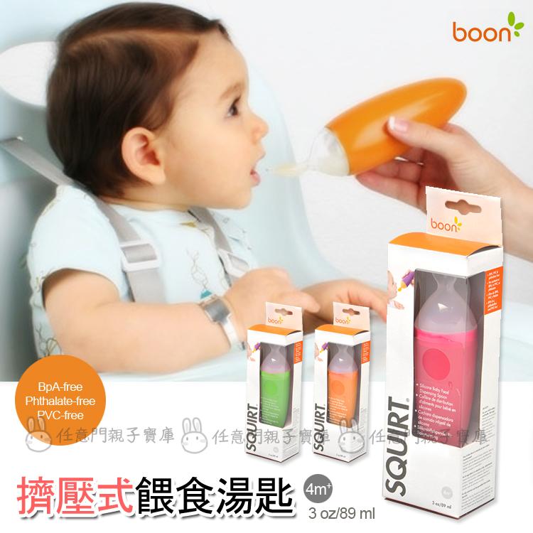 《任意門》美國 Boon SQUIRT安全嬰兒副食品餵食匙 Boon擠壓式餵食湯匙(無雙酚A)【BG259】