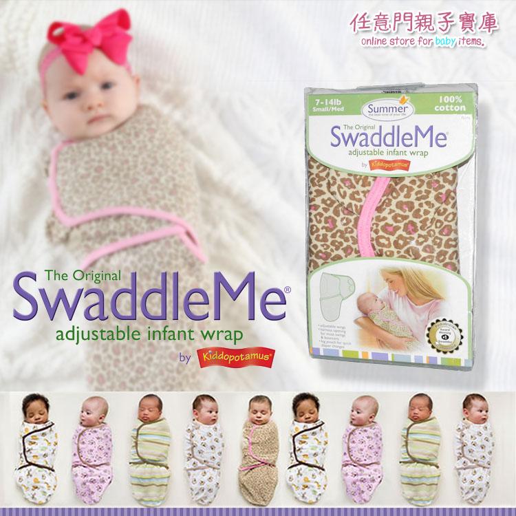 《任意門》代理商公司貨 美國Summer infant【BGS005】Swaddleme純棉嬰兒包巾/懶人包巾 送贈品