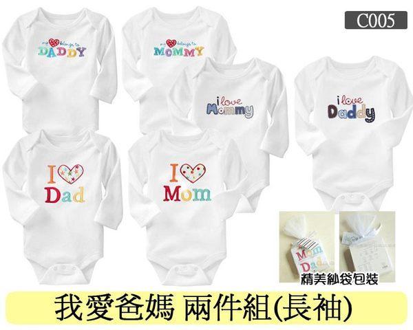 《任意門親子》超Q 我愛爸媽 I Love Mommy & Daddy 【C005】立體造型長袖包屁衣2件組