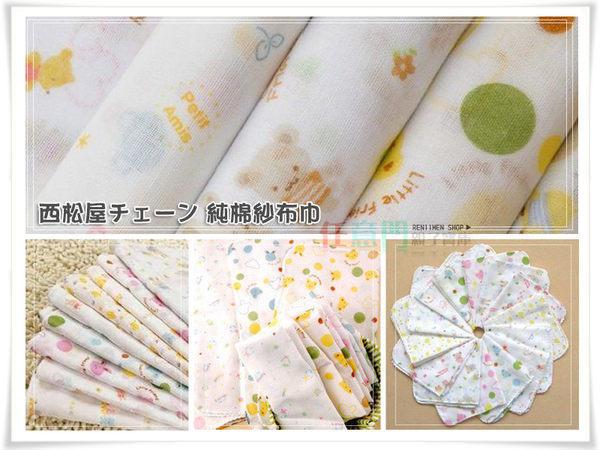 《任意門親子寶庫》日本超熱銷 嬰兒用品【BG018】西松屋全棉雙層紗布手帕/口水巾/洗澡巾