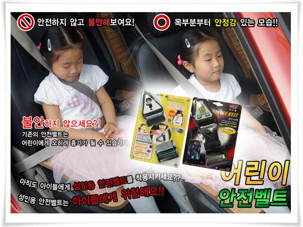 《任意門親子》汽座 增高座墊可用 安全帶調整帶/調整器【BG168】後座兒童安全帶固定器