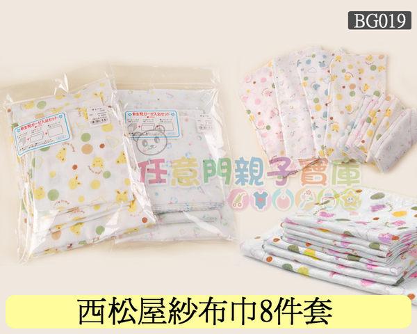 《任意門親子寶庫》 5手帕+2長巾+1澡巾【BG019】西松屋紗布巾8件套