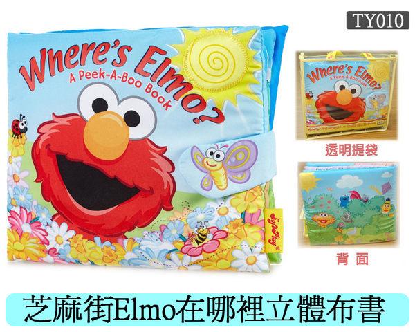 《任意門親子寶庫》 學習生活認知~響紙/BB器【TY010】芝麻街Elmo在哪裡布書