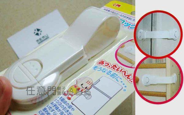 《任意門親子寶庫》 日本兒童安全防護用品 冰箱/櫥櫃/櫃子【S539】抽屜專用鎖 防開鎖