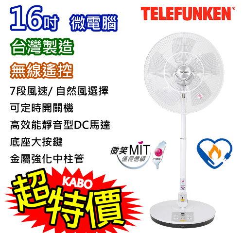 【佳麗寶】-(德律風根TELEFUNKEN)16吋DC直流變頻電風扇【TF-16DC】《限量20支》