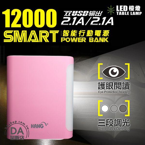 《DA量販店》HANG 12000 T15 行動電源 露營燈 手電筒 三段調光 粉色(W96-0066)