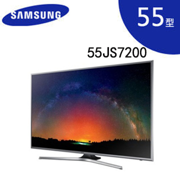 好禮大FUN送 歲末年終 三星 SAMSUNG 超4K平面UA55JS7200 55吋 SUHD 平面 Smart TV 0利率 免運