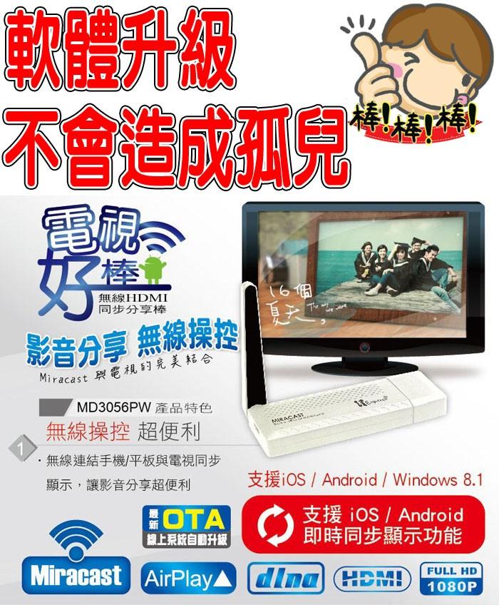 iOS10 支援 Youtube NCC通過 人因 MD3056PW 電視棒 無線HDMI 同步分享棒 iOS系統專屬同步 Android/安卓/蘋果/手機/平板/支援Miracast/dlna/Ai..