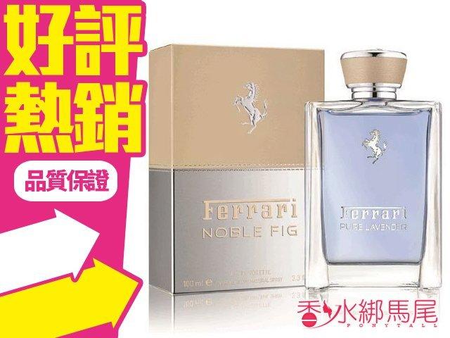 Ferrari 法拉利 菁萃 薰衣草 男性淡香水 香水空瓶分裝 5ml?香水綁馬尾?