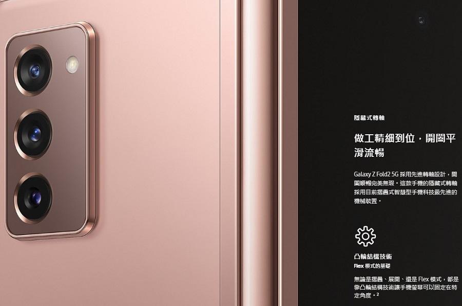 Galaxy Z Fold2 5G 採用先進轉軸設計,開闔順暢完美無瑕。這款手機的隱藏式轉軸採用目前摺疊式智慧型手機科技最先進的機械裝置。