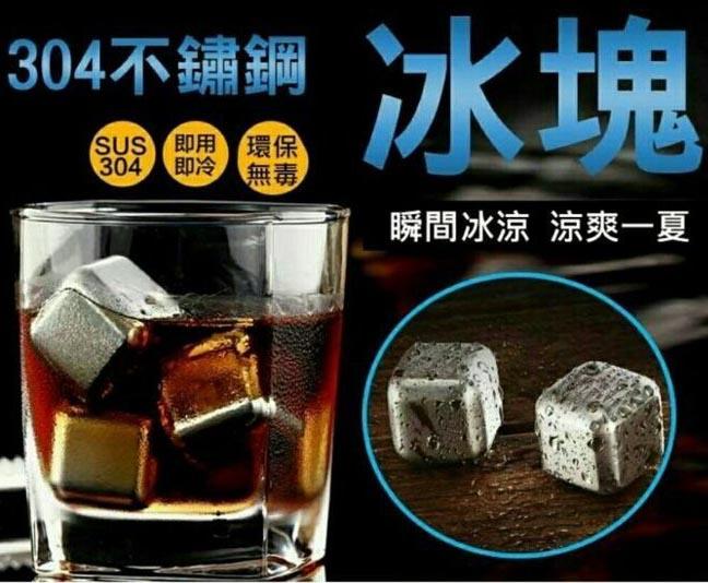 不鏽鋼冰塊 6粒套裝組送絨布套/威士忌瓶/冰石/冰沙/不會融化的冰塊/冰球/冰角/冰袋/保冷袋/快速醒酒器/不銹鋼冰塊