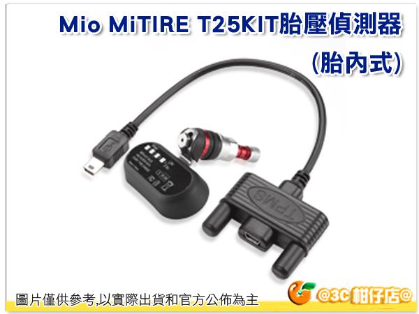 Mio MiTIRE T25KIT 胎壓偵測器 胎內式 公司貨