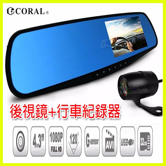 CORAL R2 4.3吋後視鏡 前廣角後雙錄行車紀錄器 倒車顯影 停車監控 碰撞感應 1080P前鏡頭 贈後鏡頭/8G記憶卡