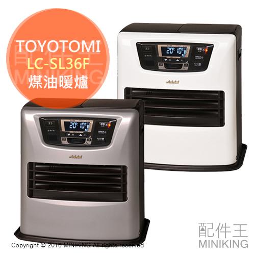【配件王】日本製 一年保 TOYOTOMI LC-SL36F 煤油暖爐 智能熱扇 附遙控器 13疊 兩色