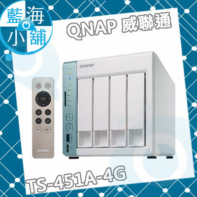 QNAP 威聯通 TS-451A-4G 4Bay NAS 網路儲存伺服器