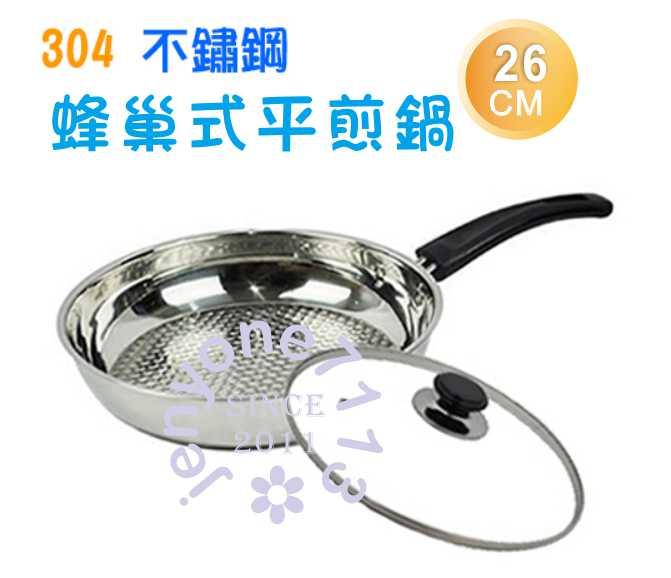 【Maluta瑪露塔】蜂巢式三層底複合金平煎鍋(附蓋)26cm