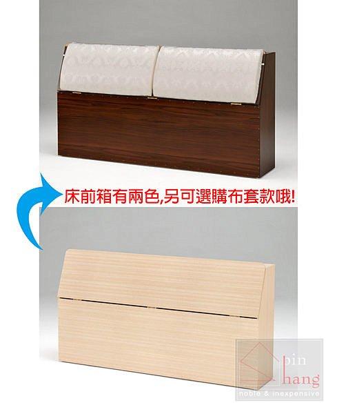 【尚品傢俱】GF-A03 幸運草白橡/胡桃 3.5尺床頭箱床前箱(不含布套)~另售5尺、6尺、布套