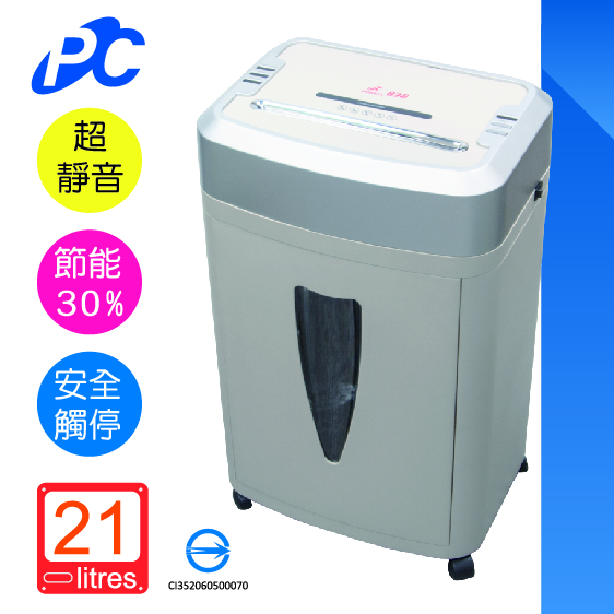 【隔日配】 Perfect 完美牌 PC-828 超靜音 碎紙機 /台