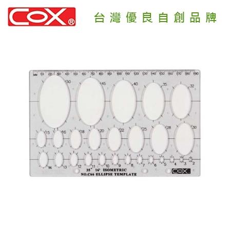 COX 三燕 C66 橢圓板 / 片