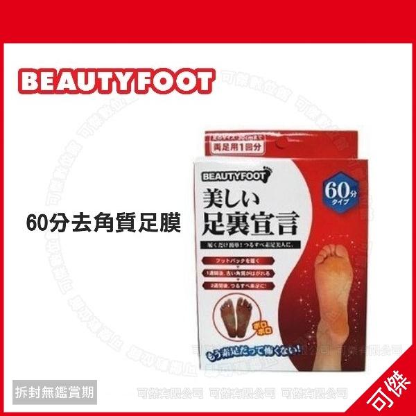 可傑 日本 Beauty Foot 去角質足膜 25ml (2枚入)