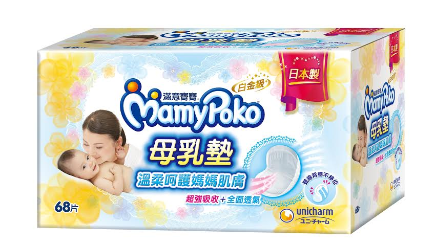 ★衛立兒生活館★滿意寶寶 防溢母乳墊68片