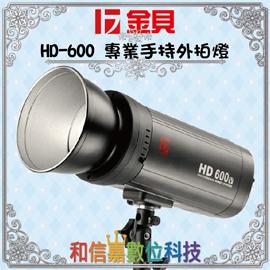 【和信嘉】JINBEI HD600 專業手持外拍燈 TRS-V 金貝 攝影燈具 攝影器材 棚燈 公司貨