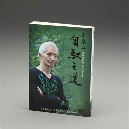 【梅門】李鳳山自馭之道 書籍