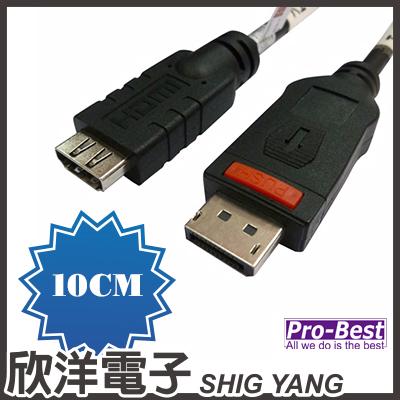 ※ 欣洋電子 ※ PRO-BEST DisplayPort to HDMI 母 轉接線 4K2K L=10CM