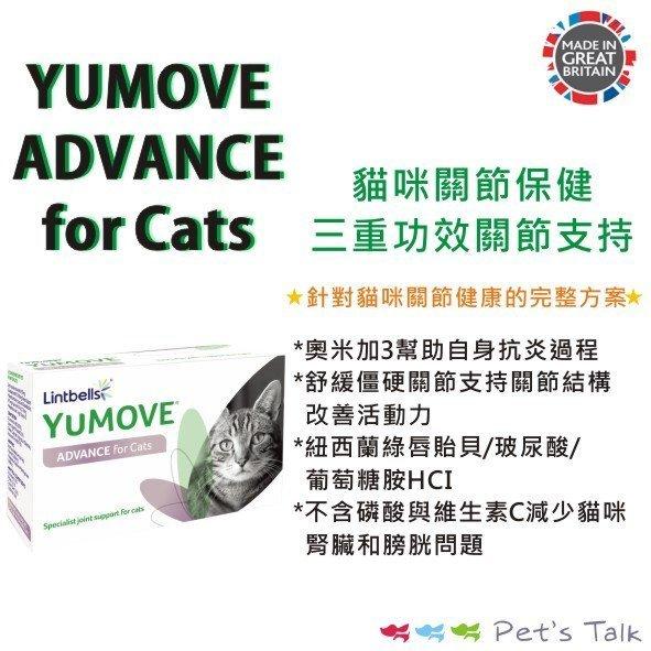 英國YUMOVE ADVANCE for Cats - 貓咪關節保健 Pet\
