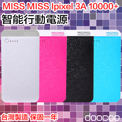 行動電源【台灣製造】doocoo MISS MISS Ipixel 3A 10000+ 智能行動電源 移動電源 移動充電