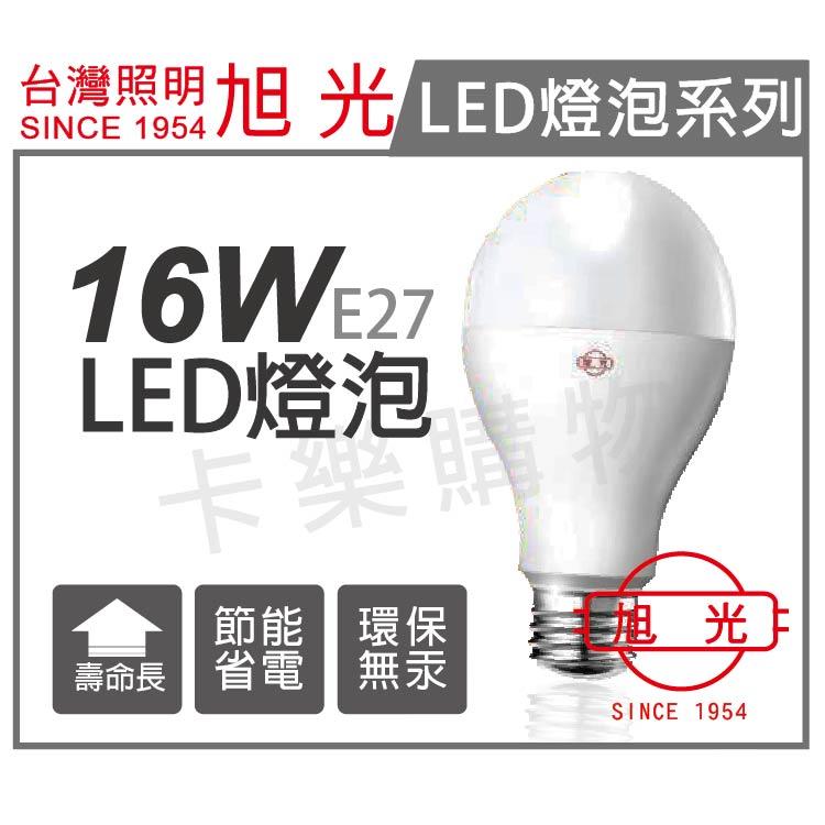 旭光 LED 16W 6000K 白光 全電壓 全周光 E27 球泡燈  SI520026