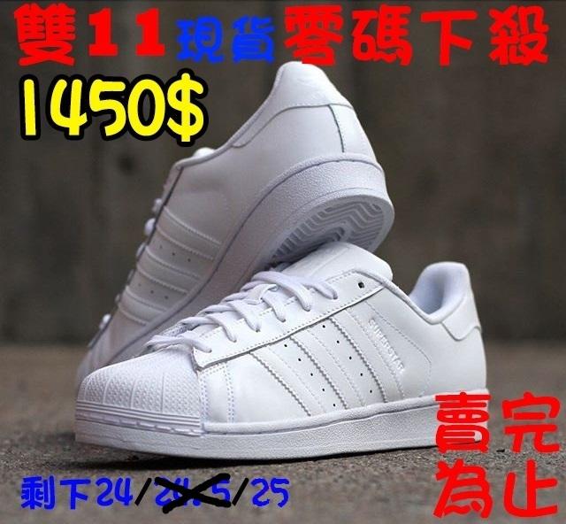 【雙11限定】ADIDAS SUPERSTAR金標SMITH史密斯 增高鞋 休閒鞋 板鞋 黑白 全白 粉色 粉紅 白綠 粉藍