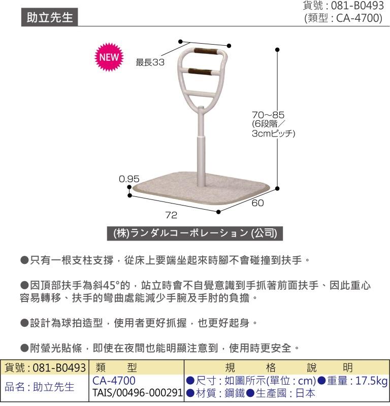 助立檯、助立台、助立器:從床上起身、特殊設計不傷手腕,夜間也能明顯注意,使用時很安全