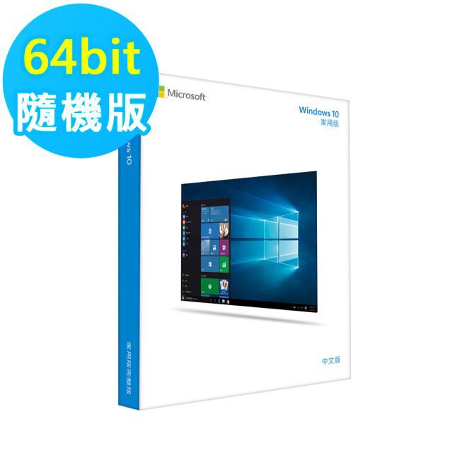 【Microsoft 微軟】Windows 10 家用中文版 一台電腦完整盒裝光碟版(適用新組裝電腦)