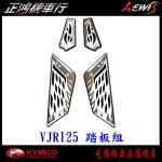 正鴻機車行 光陽精品 VJR125 踏板組 光陽 VJR 125