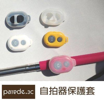 藍芽自拍器保護套 果凍套 矽膠套 (自拍桿 自拍棒 自拍神器) 通用【Parade.3C派瑞德】