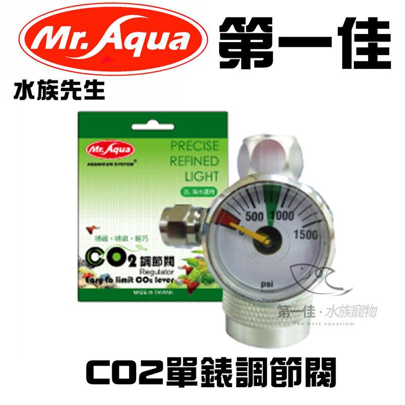 [第一佳 水族寵物] 台灣水族先生MR.AQUA CO2單錶調節閥